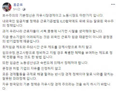 """홍준표 """"내·외국인 임금차별은 잘못된 정책""""…황교안 발언 비판"""