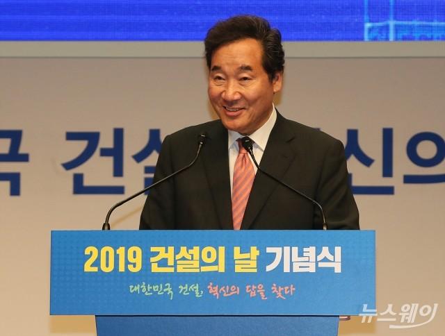 [NW포토]'건설의날 기념식' 축하하는 이낙연 총리