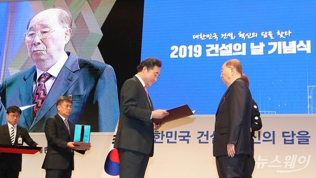[NW포토]'2019 건설의 날' 이광래 우미건설 명예회장 금탑산업훈장 수상