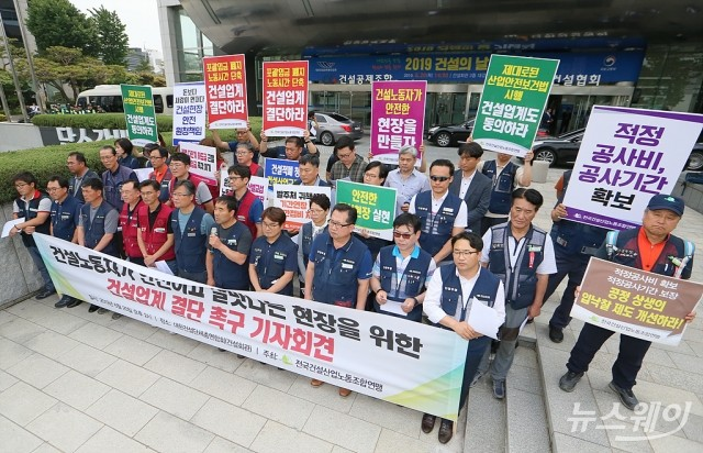 [NW포토]'건설의날' 기념식 앞두고 '건설업계 결단 촉구' 기자회견