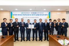 한국국토정보공사-중진공, 공간정보 분야 스타트업 양성