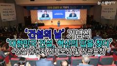 [뉴스웨이TV]'건설의 날' 기념식···건설 유공자 정부포상·장관표창