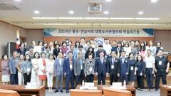순천대, 광주·전남지역 대학도서관협의회 학술워크숍 개최