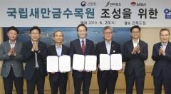 전북도, 세계 최초 다기능·다목적 해안형 수목원 조성