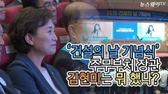 '건설의 날 기념식' 주무부처 장관 김현미는 뭐 했나?