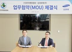 삼성화재, 캠핑협회와 야영장사고배상책임보험 판매 협약