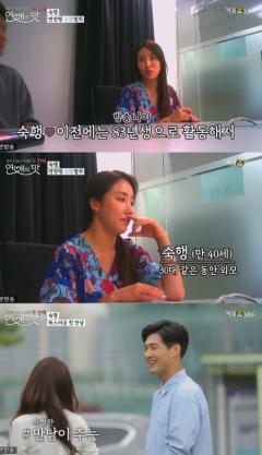 """'연애의 맛' 숙행 """"송가인이랑 병원서 시청…더 열심히 하겠다"""""""