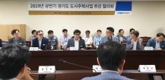경기도, 3기 신도시 자족기능 강화 방안 등 논의