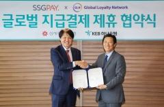 하나금융 GLN, SSG페이와 '글로벌 지급결제시장' 진출