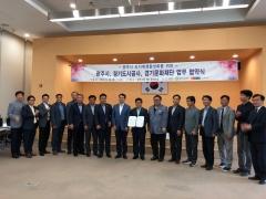경기문화재단·경기도시공사·광주시, '광주시 도시재생 활성화 기본협약' 체결