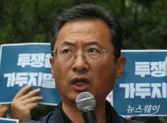 김명환 전국민주노동조합 총연맹 위원장 영장실질심사