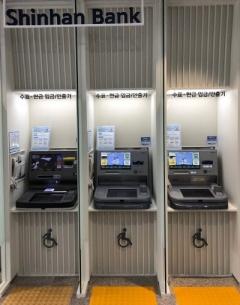 """신한은행, 자동화코너 전면 개편…""""소비자 편의·안전 최우선"""""""