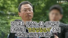 김명환 민주노총 위원장, 불법집회 '영장실질심사' 출석