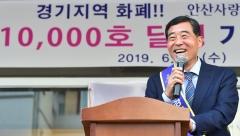 """윤화섭 안산시장 """"다온으로 위축된 지역경제 목마름 해소할 것"""""""
