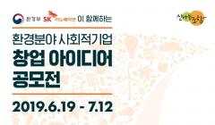 SK이노, 환경 사회적기업 창업 아이디어 공모전 개최
