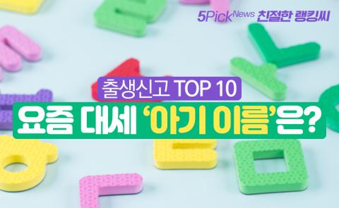 출생신고 TOP 10···요즘 대세 '아기 이름'은?