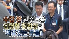 김명환 민주노총 위원장, 수갑 차고도 '여유있는 웃음'