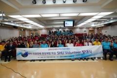 삼육보건대, `2019 해외연계 현장체험학습 SHU Volunteer 발대식` 개최