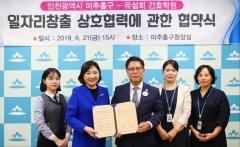인천 미추홀구, 유설희 간호학원과 일자리창출 업무협약