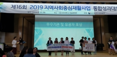목포시, '지역사회중심재활사업 평가' 우수기관 선정