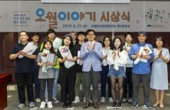 ACC 민주인권평화 웹툰 공모전 시상식 개최