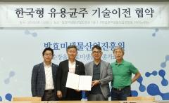 (재)발효미생물산업진흥원, (주)SynBio에 산업용 유익균 판매 계약 체결