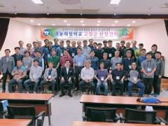고창군, LH공사 은퇴예정자들과 귀농체험학교 열어