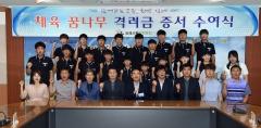 김제사랑장학재단,체육꿈나무 격려금 지급