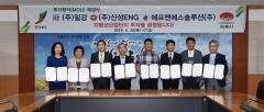 김제시, 지평선산업단지 투자 3개사와 투자협약·분양계약 체결