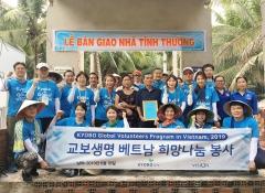 교보생명, 베트남 낙후지역에 도서관 건립
