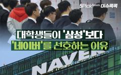 대학생이 '삼성'보다 '네이버'를 선호하는 이유