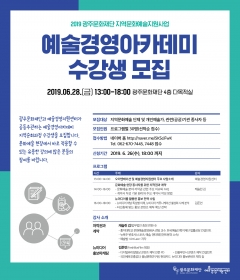 광주문화재단, '예술경영아카데미' 수강생 모집
