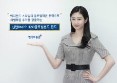 헤지펀드 스타일 글로벌 채권 전략 '신한BNPP H2O글로벌본드 펀드' 주목
