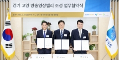 경기도·고양시·경기도시공사, '경기 고양 방송영상밸리 조성' 업무협약