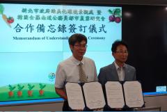 전남공무원 도시농업연구회, 대만 신베이시와 업무협약