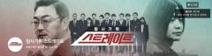 "MBC 스트레이트 ""동남아 재력가 성접대와 YG 관계 추적"""