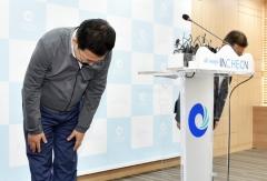 박남춘 인천시장, '붉은 수돗물' 사태 직무유기로 피소