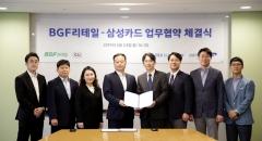 CU, 삼성카드와 '가맹점 마케팅 지원' 위한 업무 제휴