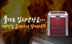 [카드뉴스]불타는 김치냉장고···예방은 소비자가 알아서?!