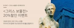 우리카드, '그리스 보물전' 입장권 20% 할인 이벤트
