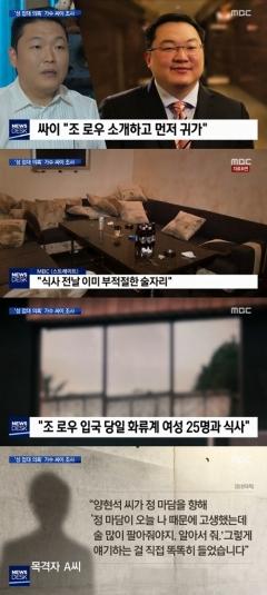 "YG 성접대 의혹…MBC 스트레이트 ""싸이, 밝히지 않은 술자리 있었다"""