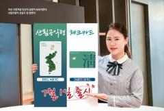 SJ산림조합금융, 산림분야 공익형 체크카드 출시