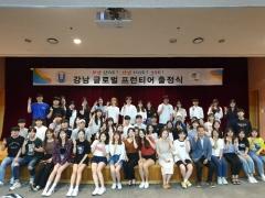 강남대, `강남 글로벌 프런티어 출정식` 개최