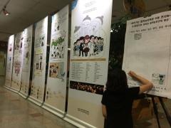 경기도교육청, '동학농민군의 함성' 찾아가는 전시회 개최