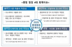 금감원, 내년 재무제표 '충당부채·우발부채' 등 중점 점검