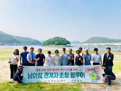 광양시, 관광 전문가 초청 팸투어 개최