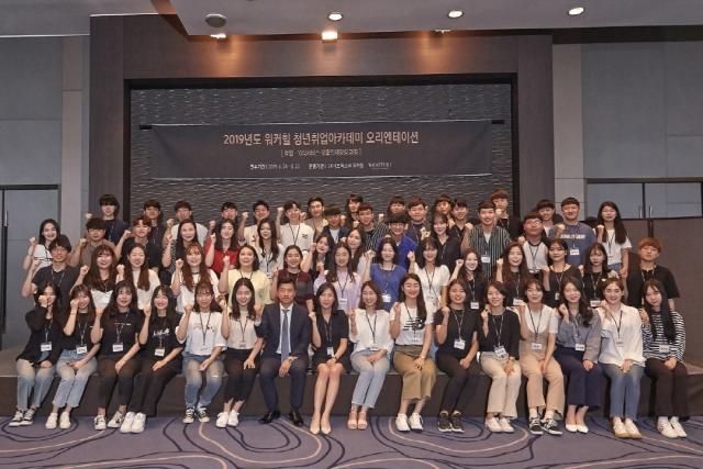 워커힐, 2019 청년취업아카데미 운영