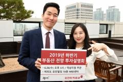 유진투자증권, 26일 '하반기 부동산 전망 투자설명회' 개최