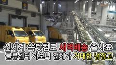 신세계 쓱닷컴도 '새벽배송' 출사표…물류센터 가보니 전체가 거대한 냉장고