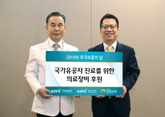 한국거래소, 국가 유공자 진료 지원을 위한 후원금 전달식 진행